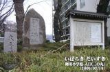 助川小学校 入口(助川城 三の丸)(茨城県日立市)