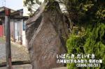 『古河提灯竿もみ祭り 発祥の地』の碑(茨城県古河市)