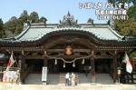 筑波山神社(筑波山)
