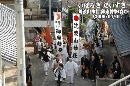 筑波山神社_御座替祭(茨城県つくば市)