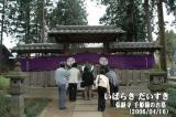 千姫様のお墓(茨城県常総市)