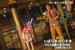 ひたち国際大道芸2006_ハービー