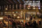 ひたち国際大道芸2006