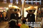 ひたち国際大道芸2006_MEDAMAN MEDAMAN