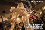 ひたち国際大道芸2006_ミシェルコールベール