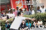 ひたち国際大道芸2006(2日目)_サンキュー手塚