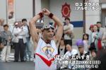 ひたち国際大道芸2006(2日目)_ロコ ブラスカ