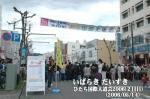 ひたち国際大道芸2006(2日目)