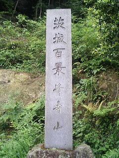 茨城百景 峰寺山