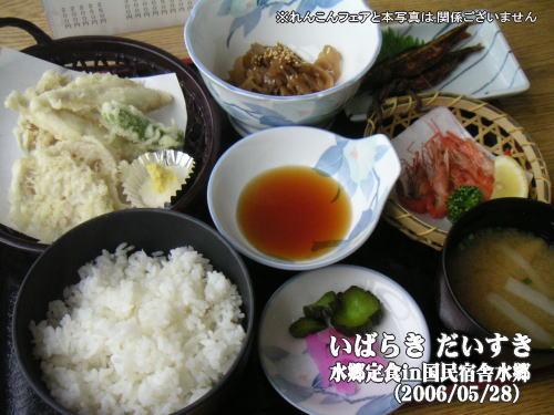 水郷定食in国民宿舎水郷(茨城県土浦市 霞ヶ浦総合公園)