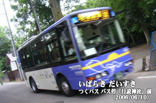 つくバス バス停「月読神社」前