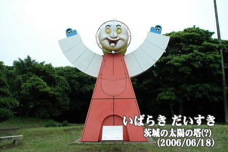 茨城の太陽の塔(?)