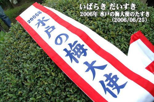 水戸の梅大使2006年_たすき