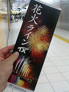「花火ラインTX」パンフレット(TX秋葉原駅)