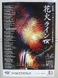 「花火ラインTX」ポスター(TX秋葉原駅)