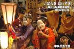 神立八坂神社祇園祭 ツインおかめ