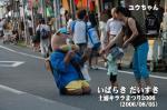 土浦キララまつり2005_ユウちゃん