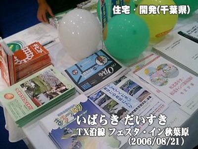 TX沿線 フェスタ・イン秋葉原 住宅・開発(千葉県)