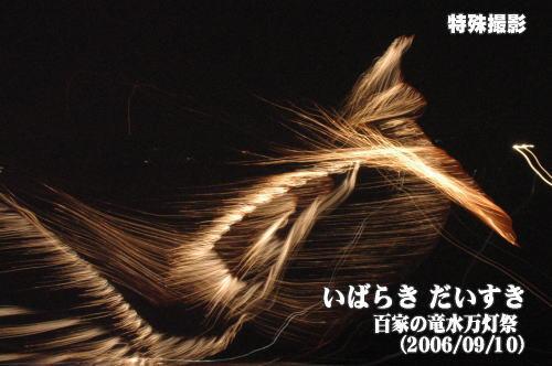 百家の竜水万灯祭_特殊撮影
