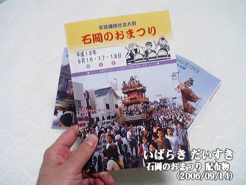 石岡のおまつり 平成18年度版 配布物(?)