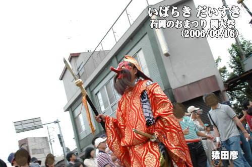 石岡のおまつり 例大祭 猿田彦
