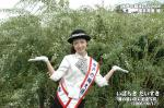 水戸の萩まつり2006 「旅の思い出に記念撮影」 酒井育美姫