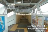 在りし日の鹿島鉄道鉾田線 石岡駅弧線橋