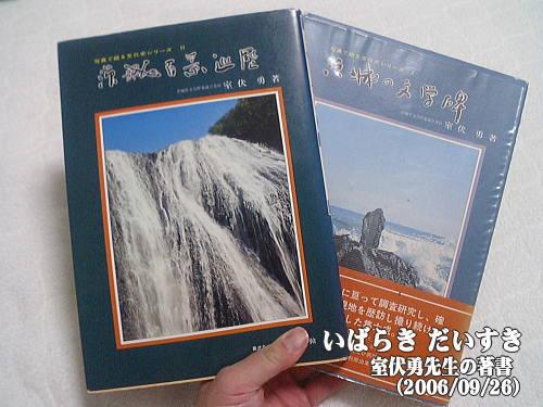 室伏勇先生の書籍