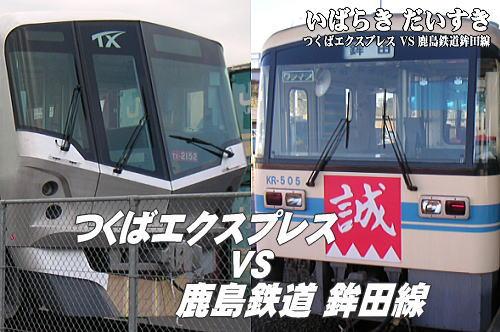 つくばエクスプレスVS鹿島鉄道鉾田線