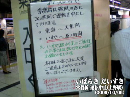 常磐線 運転中止(上野駅)