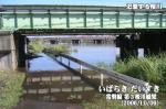 常磐線 第3桜川橋梁~氾濫する桜川(土浦市)