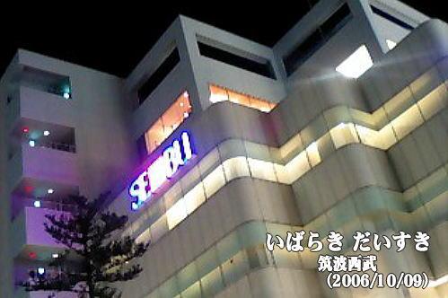 筑波西武(茨城県つくば市)