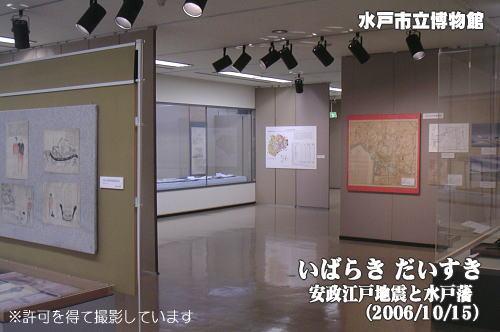 安政江戸地震と水戸藩 水戸市立博物館