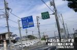 水戸市立博物館への道