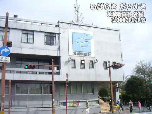 茨城新聞社 本社社屋