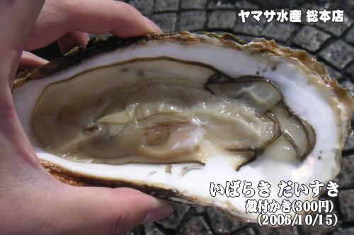 殻付かき(300円) ヤマサ水産 総本店