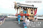 第22回 みなと産業祭 磯節道場 郷土芸能披露