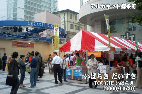 TOUCH!いばらき inアルカキット錦糸町
