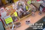 ドライ納豆(420円) TOUCH!いばらき inアルカキット錦糸町