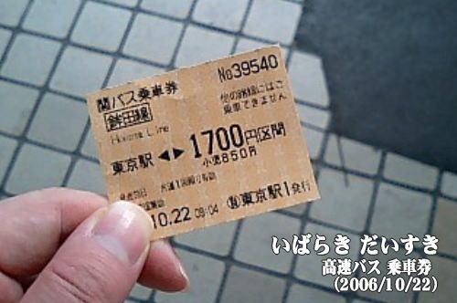 高速バス 乗車券