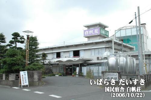 国民宿舎 白帆荘(茨城県行方市麻生)