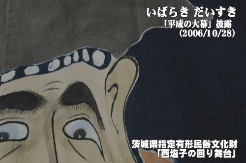 茨城県指定有形民俗文化財「西塩子の回り舞台」 「平成の大幕」披露