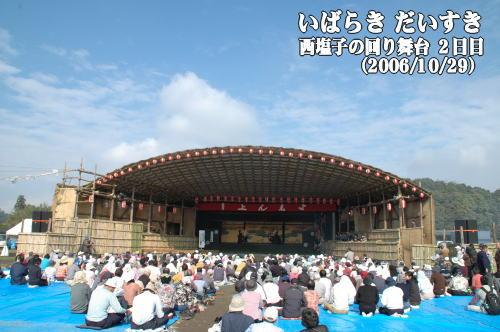 西塩子の回り舞台 2日目(茨城県常陸大宮市)