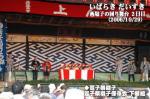 ◆鷲子祭囃子 鷲子祭囃子保存会 下郷組 西塩子の回り舞台 2日目(茨城県常陸大宮市)