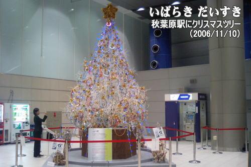 つくばエクスプレス秋葉原駅構内にクリスマスツリー