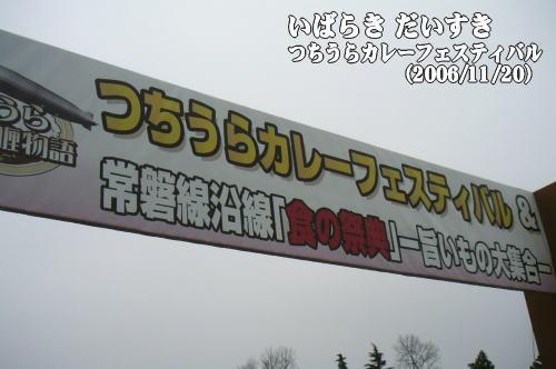 つちうらカレーフェスティバル&常磐線沿線「食の祭典」-旨いもの大集合-(茨城県土浦市/川口運動公園)
