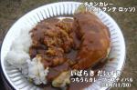 チキンカレー(リストランテ ロッソ)