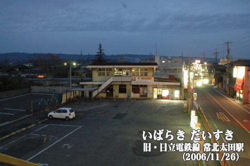 旧・日立電鉄線 常北太田駅(茨城県常陸太田市)