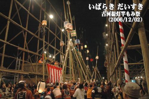 古河提灯竿もみ祭(茨城県古河市横山町)