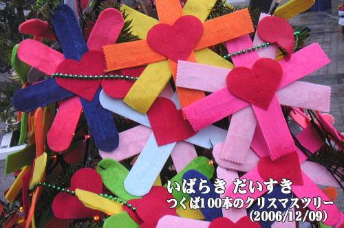 第9回 つくば100本のクリスマスツリー(茨城県つくば市)